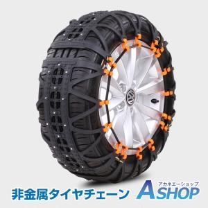 タイヤチェーン 非金属 サイズ R14 R15 R16 R17 R18 R19 車 ee164|akaneashop