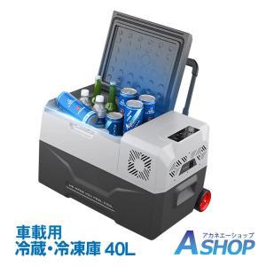 冷蔵庫 冷凍庫 クーラーボックス 車載 40L タイヤ 大容...