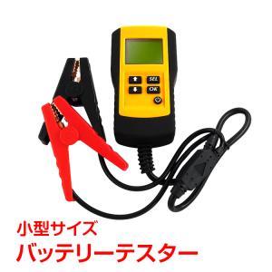 バッテリーテスター バッテリーチェッカー 電圧測定 車 電圧計 自動車 メンテナンス カー用品 ee...