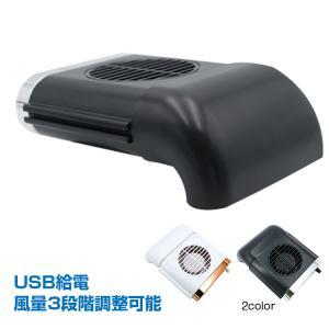 車用 扇風機 汎用 サーキュレーター ファン USB 車中泊 ヘッドレスト 風量3段階調整 アクセサ...