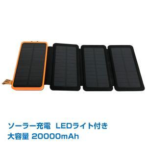 モバイルバッテリー ソーラー充電 ソーラーパネル4枚搭載! iPhone iPad Android ...