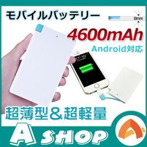 モバイルバッテリー ポータブル充電器 超薄型 4600mAh...