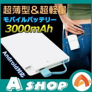 モバイルバッテリー ポータブル充電器 スマホ 超薄型 超軽量...