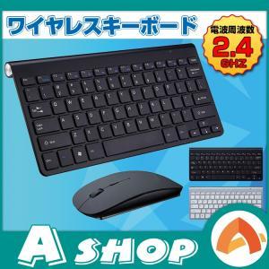 ワイヤレスキーボード マウス セット コンパクト 無線 パソコン PC mb090