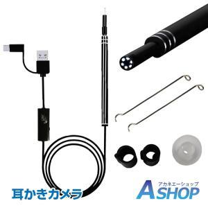 耳かき カメラ 内視鏡 スコープ 写真 動画 撮影 PC スマホ タブレット OTG 掃除 鼻 穴 mb116