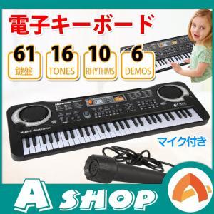 キーボード ピアノ 61鍵盤 電子 楽器 初心者 入門用 おもちゃ マイク 歌う 弾き語り バンド 録音 演奏 練習 デモ曲 リズム 音楽 知育玩具 mu002|akaneashop