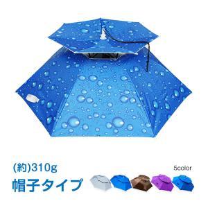 ■頭にかぶる帽子タイプの傘です ■直径(約)77cmもあるので大人の男性でもご使用できます ■炎天下...