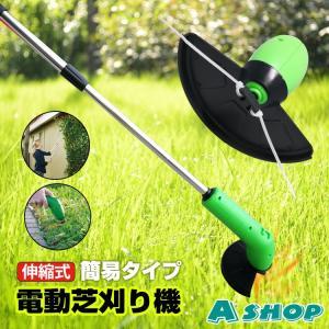 芝刈り機 電動 簡易 シンプル コードレス 電池式 ハンディ 伸縮 プラスチック 刃 結束バンド トリマー 庭 ガーデニング おもちゃ ny025|akaneashop