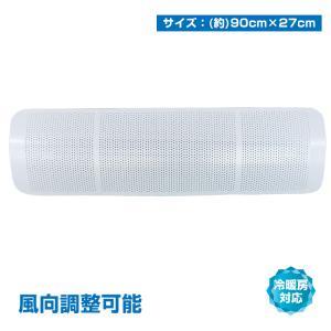 エアコン 風よけ 風除け カバー 風避け 風向き 冷房 暖房 乾燥 ny130|akaneashop
