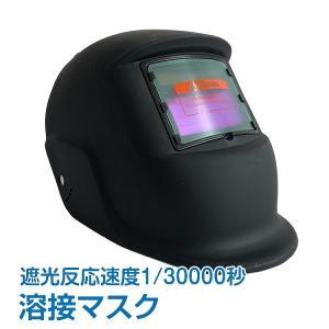 ■溶接時の有害光線を瞬時に遮光!自動遮光機能付き。 ■アーク光の発生と同時に遮光反応(速度1/300...