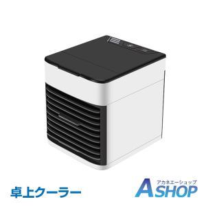 卓上エアコン 扇風機 冷風扇 気代が安い ポータブル ミニエアコン 小型 冷却 加湿機 ny151|akaneashop