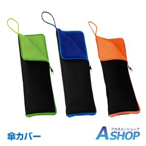 傘カバー マイクロファイバー 折りたたみ傘 収納 超吸水 機能的デザイン ny161|akaneashop