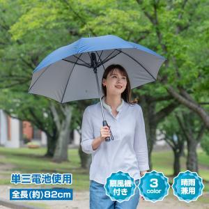 扇風機つき日傘 晴雨兼用 ネット付き UVカット 雨傘 遮光 紫外線対策 熱中症対策 涼しい ny194|akaneashop