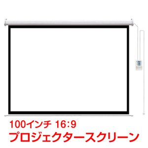 プロジェクタースクリーン 100インチ 16:9 電動 吊り下げ式 大画面 ワイド ブラックマスク ...
