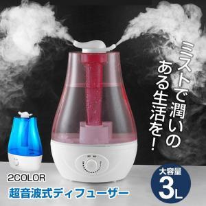 加湿器 アロマ おしゃれ 3L 大容量 超音波式 LED 卓上 静音 オフィス 寝室 ディフューザー...