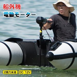 船外機 エレキモーター電動 0.5馬力 DC12Vバッテリー対応 海水可 前5速 ゴムボート 船 od278