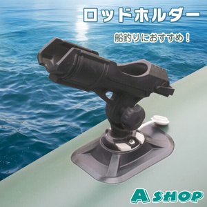 釣り ロッドホルダー 釣竿置き フィッシング  ハードボード パドルボード カヤック カヌー od279|akaneashop
