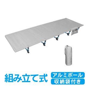 コット キャンプ アウトドア 軽量 コンパクト アルミ ベッド レジャー ベンチ チェア ロータイプ 組み立て式 収納袋付き 休憩 寝床 od281|akaneashop