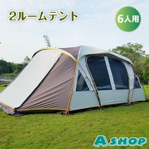 テント ハウス 2ルーム 6人用 大型 寝室 リビング オールインワン  キャンプ アウトドア od292 akaneashop