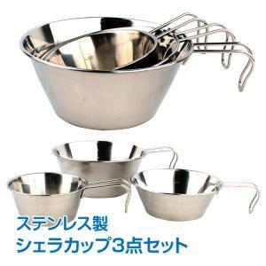 シェラカップ 3個セット フック付 計量器付 鍋 お皿 キャンピングカップ 非常用品  釣 キャンプBBQ アウトドア od297|akaneashop