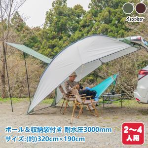 カーサイドタープ 車 タープ サイド キャンプ 耐水圧 3000mm テント ルーフ リアゲート取り...
