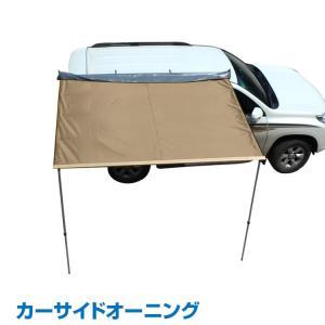 ■気軽に野外でキャンプなどを楽しむことができるカーサイドオーニングです ■ロールアップ収納式で設置・...