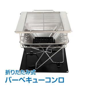 バーベキューコンロ BBQコンロ 折りたたみ式 コンパクト 工具不要 収納袋つき アウトドア BBQ od358|akaneashop