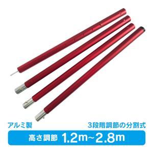 テントポール タープ 2.8m アルミ製 120cm〜280cm アルミポール 4本連結 8段階調整 キャノピー od362 akaneashop