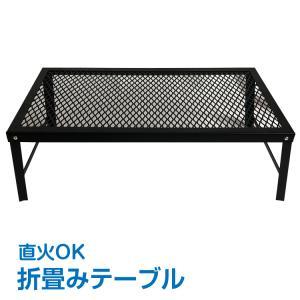 ■鉄製で丈夫な折たたみテーブル♪様々な用途でご使用頂けます ■直火OKなので、五徳として大活躍 ■重...