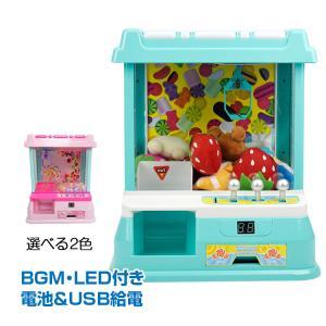 クレーンゲーム おもちゃ 本体 家庭用 自宅 ゲームセンター 卓上 玩具 ギフト クリスマス Xmas pa007|akaneashop