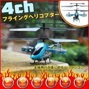 ラジコンヘリコプター 4ch 軽量 小型 飛行機 ジャイロシステム搭載 ラジコンヘリ おもちゃ 玩具 ギフト Xmas pa014-10|akaneashop