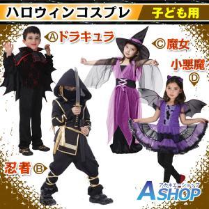 ハロウィン コスプレ 子供 仮装衣装 忍者 ドラキュラ コスチューム 子ども用 小悪魔 魔女 パーティー pa025