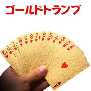 ゴールドトランプ カード ゲーム 金 ゴージャス 輝くプラスチック セレブ ジョークグッズ パーティー 旅行 pa053|akaneashop
