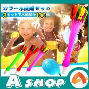 水風船 100個 水風船3セット 水遊び 夏 カラー パーティーグッズ 自動 簡単 一度に作れる 子ども おもちゃ pa082|akaneashop