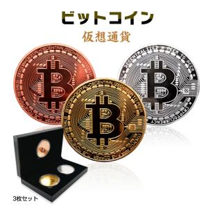 ビットコイン 3枚セット 金 銀 銅 金運 ゴルフマーカー bitcoin レプリカ 仮想通貨 収納...