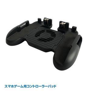 コントローラー スマホ ゲーム  スタンド 冷却 ファン ゲーム パッド セット型 USB充電 iphone Android pa108|akaneashop