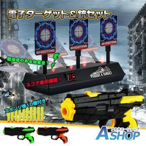 電子ターゲット 銃 スポンジ弾10個セット シューティング 的 射的 おもちゃ 子ども用 スコア機能 効果音 pa110|akaneashop