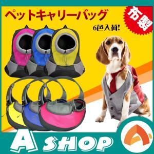 ペットキャリーバッグ 小型犬 ショルダーバッグ リュックサック 犬 スリング 猫 犬 ペット pt010 akaneashop