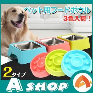 フードボウル 早食い 防止 ペット ボール スロー フード フィーダー 餌 給餌 器 容器 犬 猫 食器 ドッグ pt012