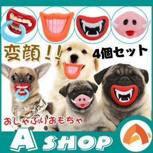 犬用 おもちゃ 噛む玩具 4個セット おしゃぶり 音が鳴る ペット用品  グッズ ストレス発散 pt015 akaneashop
