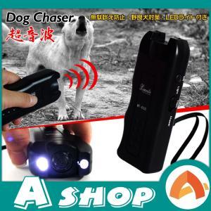 犬 超音波 無駄吠え 防止 LED ライト 超音波 発信機 トレーニング しつけ 調教 野良犬対策 訓練 駆除 撃退 ペット用品 pt017 akaneashop
