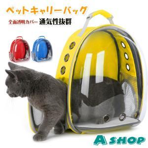 ペットキャリー リュック バッグ 透明 カプセル バックパック 犬 猫 通気性 通院 アウトドア レジャー pt018