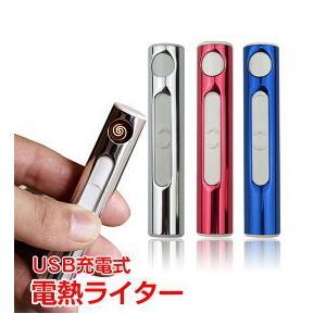 ライター 電熱式ライター usb充電 電熱線  タバコサイズ rt006|akaneashop