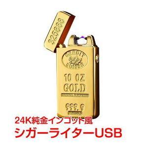 インゴット風ライター 金塊 純金 ゴールド プラズマ プレゼント usb充電 rt008|akaneashop