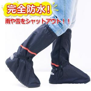 シューズカバー レインシューズ レインブーツ 雨具 防水 長靴 積雪 保護カバー 雨ガード ホワイトデー sh004|akaneashop