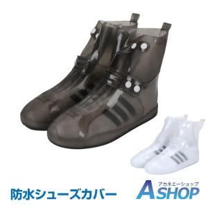 シューズカバー 防水 携帯 レイン 靴を履いたまま スニーカー 簡易 梅雨 sh008|akaneashop