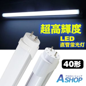 LED蛍光灯 20形 蛍光灯 LED直管ランプ 天井照明 照明器具 新生活 20w形 sl014|akaneashop