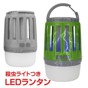 LED 殺虫 ライト ランタン 据置き 害虫 虫退治 安心 安全 ソーラー USB 屋内 屋外 sl043|akaneashop