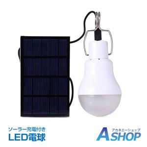 LED 電球 防水 ソーラー充電 USB充電 ライト ランタン 照明 屋外 屋内 キャンプ アウトドア 防災 高輝度 sl046|akaneashop