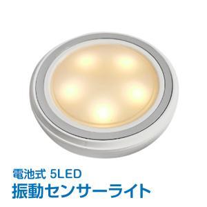 振動 センサー ライト 5LED 自動点灯 自動消灯 省エネ 明るい 電池式 コードレス インテリア 簡単取付 寝室 クローゼット リビング 階段 子供部屋 sl055|akaneashop